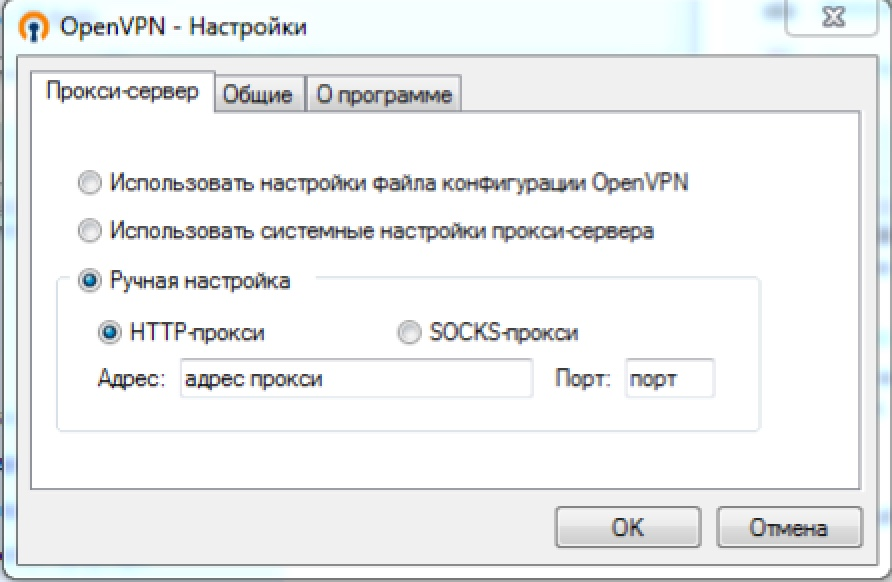 Настройка Proxy/Socks в OpenVPN